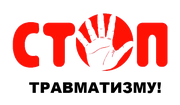 stoptravma
